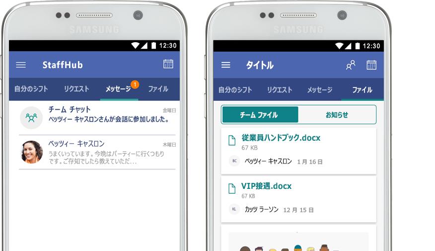 スマートフォンに StaffHub のチャットが表示されています。その横のスマートフォンには、StaffHub での会社からのお知らせが表示されています。