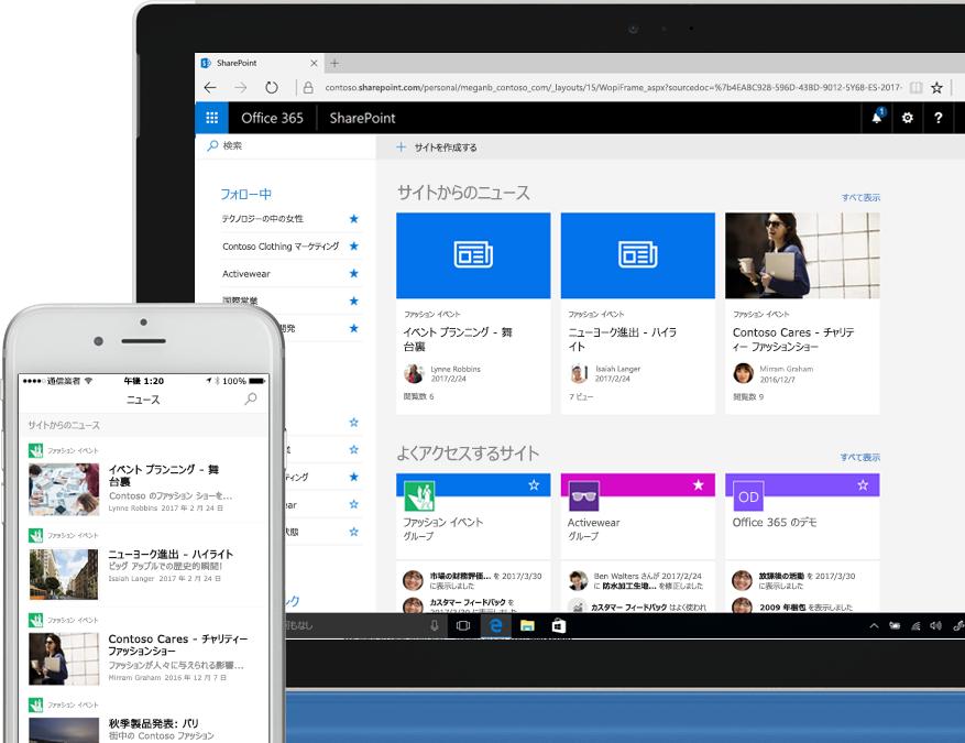 イントラネット サイトの SharePoint ニュースを表示したスマート フォンとノート PC