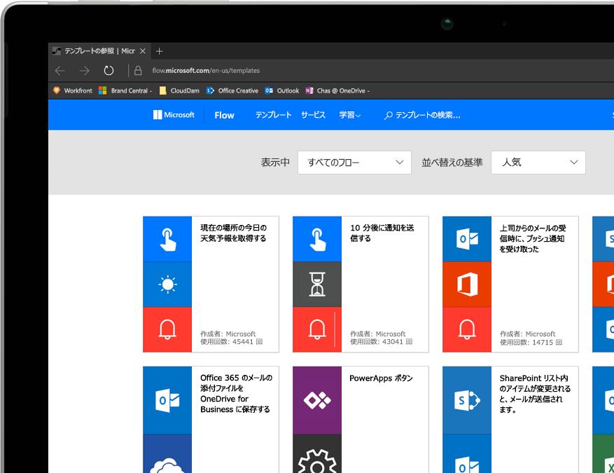 Flow を実行中の Windows タブレット PC