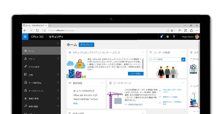 タブレット PC に Office 365 セキュリティ/コンプライアンス センターのホーム ページが表示されています