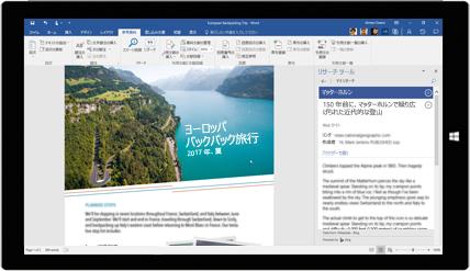 ヨーロッパのバックパック旅行に関する文書で使用されている Word リサーチ ツールを表示したタブレットの画面。組み込みの Office ツールを使用したドキュメントの作成に関する説明