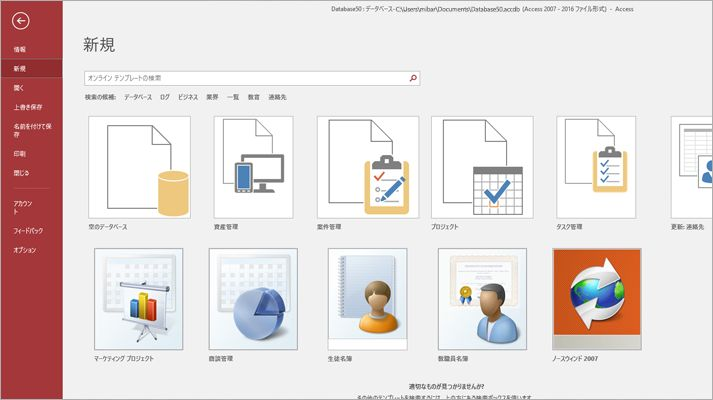 Microsoft Access のデータベース新規作成画面