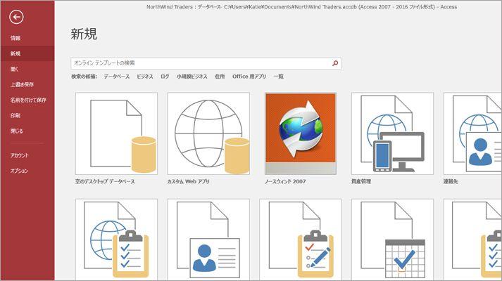 Microsoft Access の新しいデータベース画面
