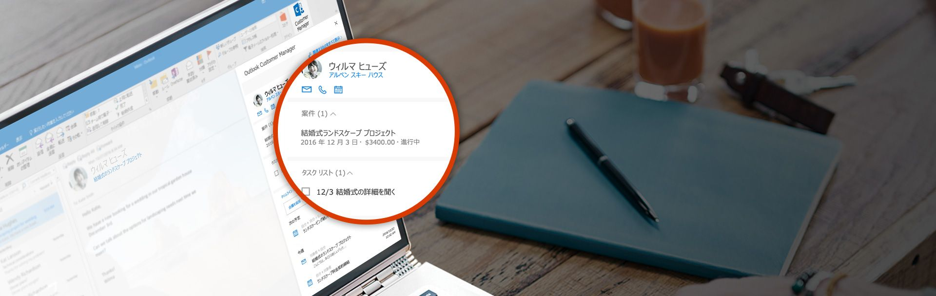 顧客情報を示すセクションが拡大表示されているコンピューター画面