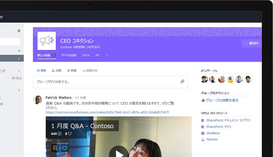 全社規模の Q&A のビデオを共有しているエグゼクティブを表示したタブレット Windows PC 上の Yammer