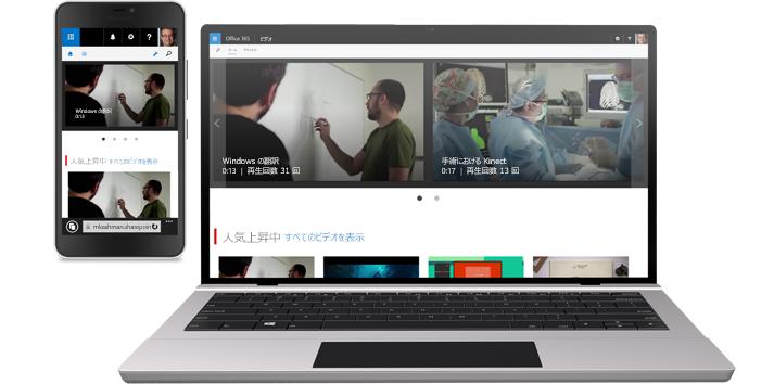 ビデオが表示されている携帯電話と Office 365 ビデオのビデオ ギャラリーが表示されているタブレット。