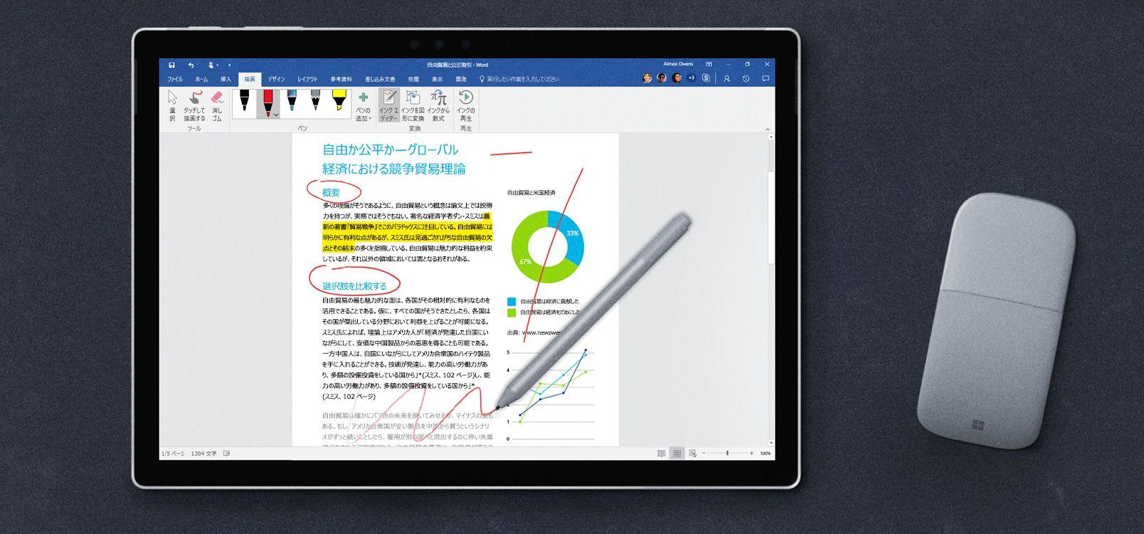 タブレット画面にインク エディターが表示されています