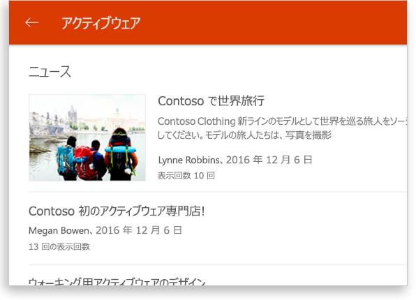 SharePoint グループの会話がタブレット Windows PC に表示されています