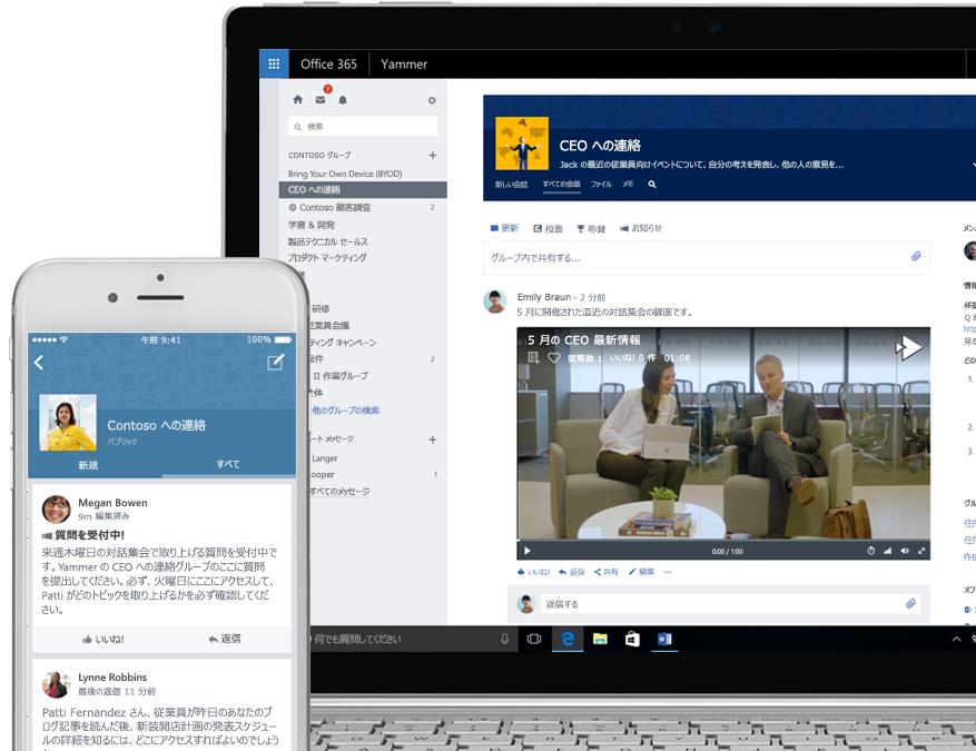 スマートフォン上の Yammer に CEO 対話集会の質問受け付けのお知らせが表示され、ノート PC 上の Yammer に CEO 対話集会のビデオ録画が表示されています