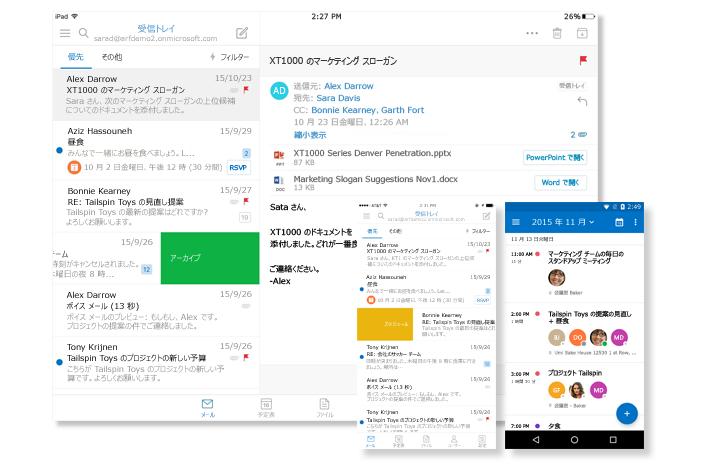 Outlook メールの受信トレイと予定表が表示された 1 台のタブレットと 2 台のスマートフォンの画面