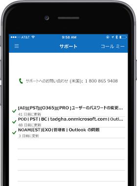 [サポート] 画面が表示されているスマートフォンの画像。