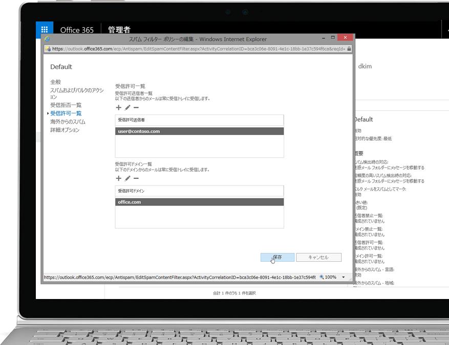 Office 365 Exchange Online Protection フィルター ポリシーが Windows ノート PC に表示されています