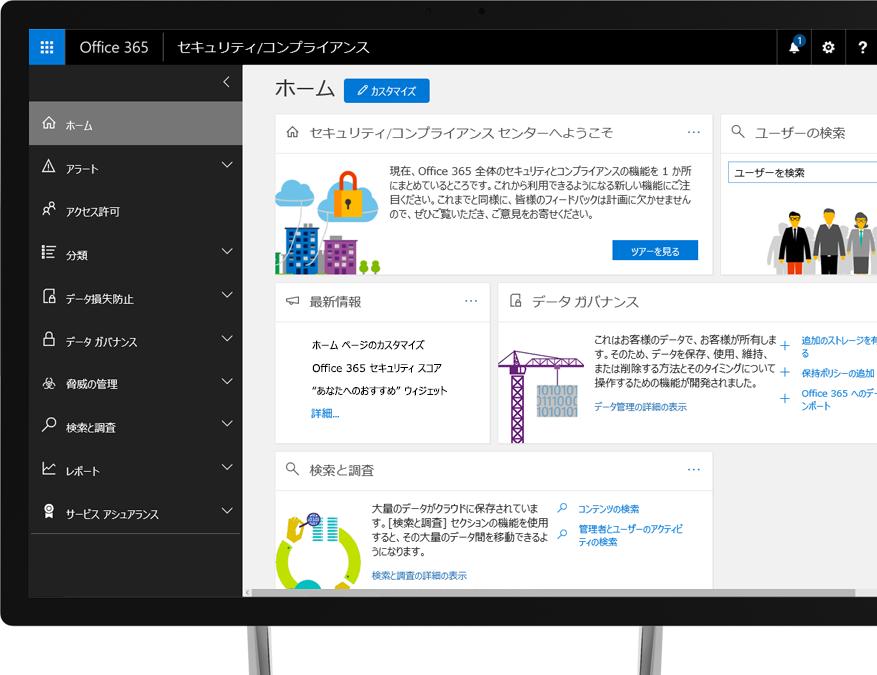 Windows デスクトップのモニターに表示された Office 365 セキュリティ/コンプライアンス センター