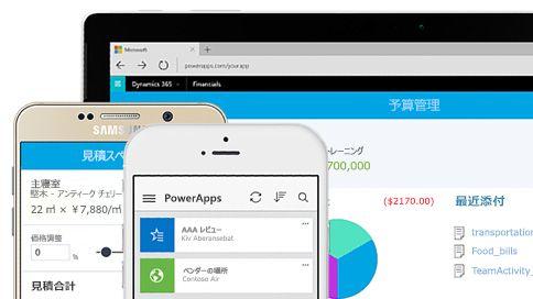 StaffHub がスマートフォン 2 台とタブレット コンピューター 1 台で実行されています