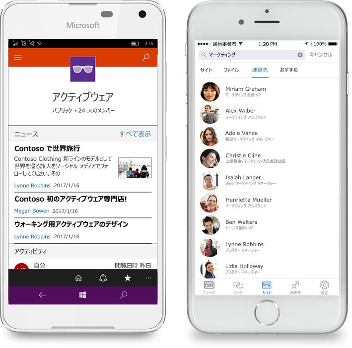 SharePoint モバイル アプリが実行されている 2 台のスマート フォン
