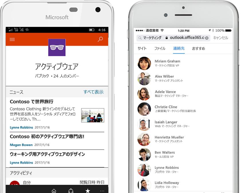 SharePoint モバイル アプリを実行中の 2 台のスマート フォン
