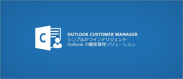 Outlook Customer Manager ロゴ