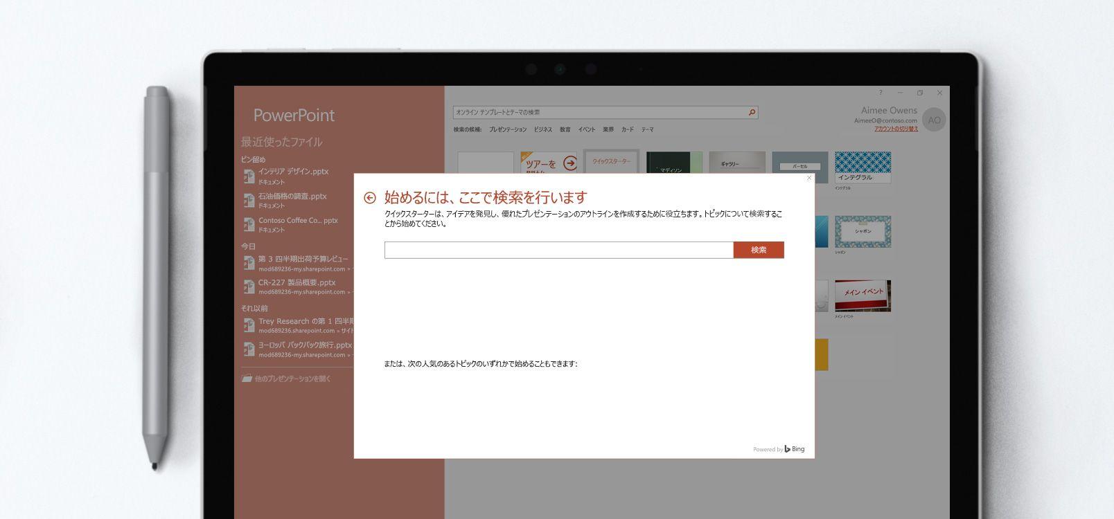 ノートWindows  PC の画面に PowerPoint のドキュメントが表示されており、クイックスターター機能を使用中です