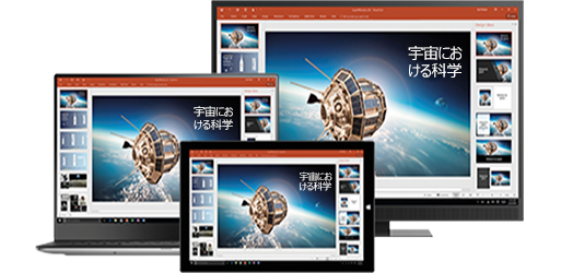 宇宙における科学に関するプレゼンテーションを示すデスクトップ モニター、ノート PC、タブレット。Office のデスクトップとモバイル アプリによるポータブルな生産性についての詳細