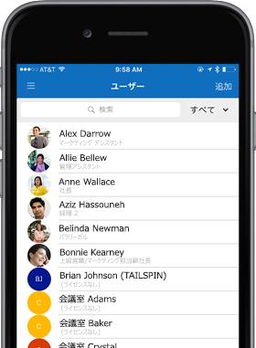 [ユーザー] 画面が表示されているスマートフォンの画像。