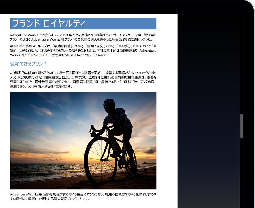 Microsoft Word のフォーカス モードを表示しているタブレットまたはノート PC の画面