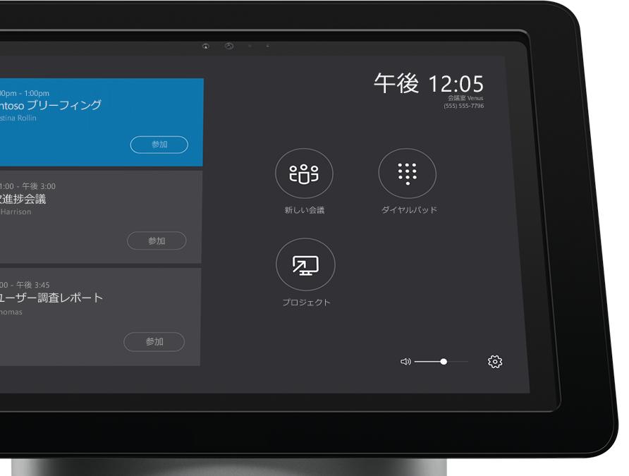 オーディオ ヘッドセットと Bluetooth デバイスの画像