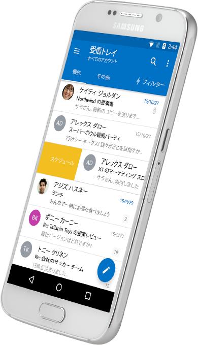 Outlook の受信トレイが表示されたスマートフォン