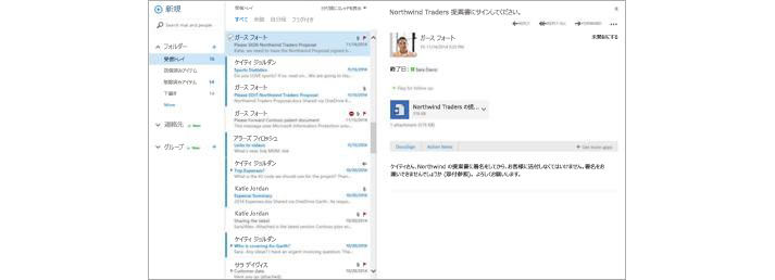 プレビュー ウィンドウに新規メッセージが表示されているモバイル デバイスの受信トレイ