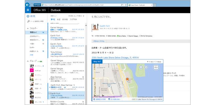 Exchange を利用した Outlook on the web のユーザーの受信トレイ。