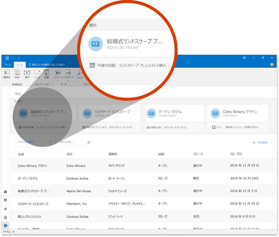Outlook Customer Manager の取引を示すセクションが拡大表示されている Outlook