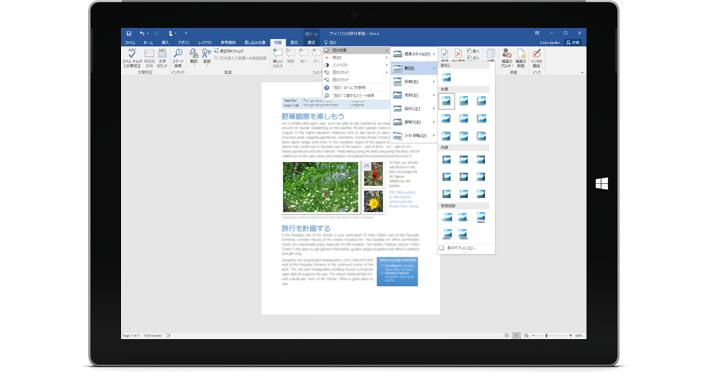 Word 文書内で新しい操作アシスト機能を表示している Surface。
