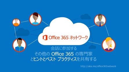 他の Office 365 エキスパートとヒントやベスト プラクティスを共有できる Office 365 Network を表す図。