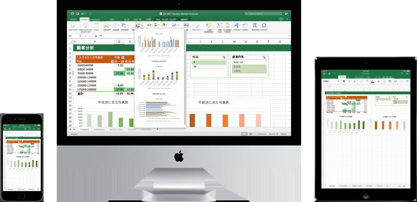 新しい Excel for Mac を使用している状態が表示された iPhone、Mac モニター、iPad。