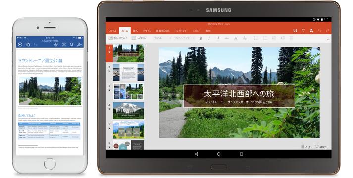編集中の Word ドキュメントを表示するスマートフォンと、編集中の PowerPoint スライドを表示するタブレット。