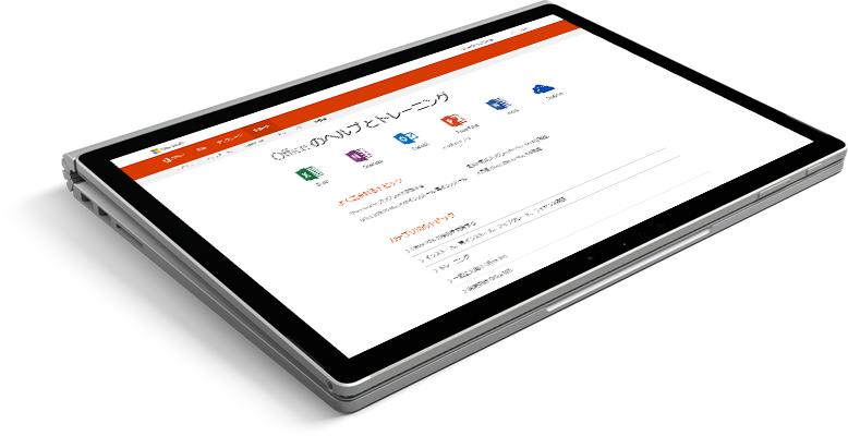Office サポートの Web サイトが表示されたノート PC