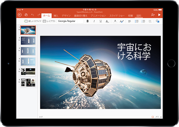 宇宙の科学に関するプレゼンテーションが表示されているタブレット。Office でのさまざまな作業に役立つアプリと機能の詳細