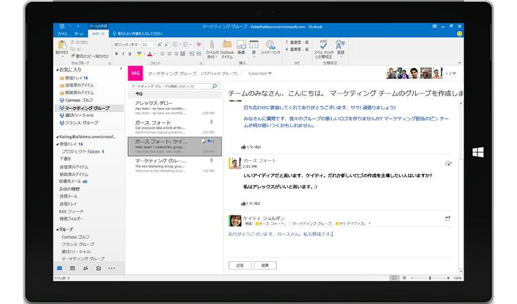 Outlook にグループ会話が表示されたタブレット画面