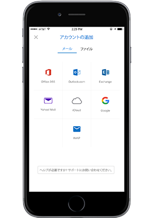 iPhone の Outlook Mobile アプリケーション、添付ファイルを追加する