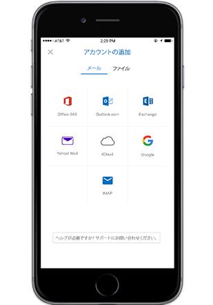 Outlook Mobile の [アカウントの追加] 画面が表示されたスマートフォン