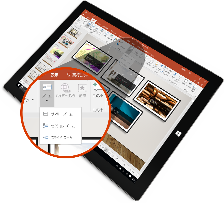プレゼンテーション モードの PowerPoint スライドを表示したタブレット。