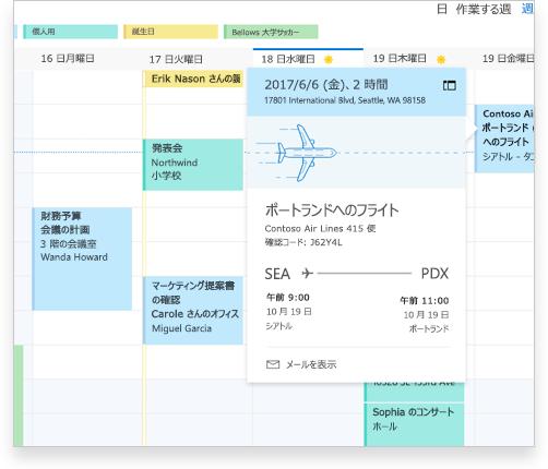 Exchange の予定表にフライトの詳細とその他の予定やイベントが表示されています