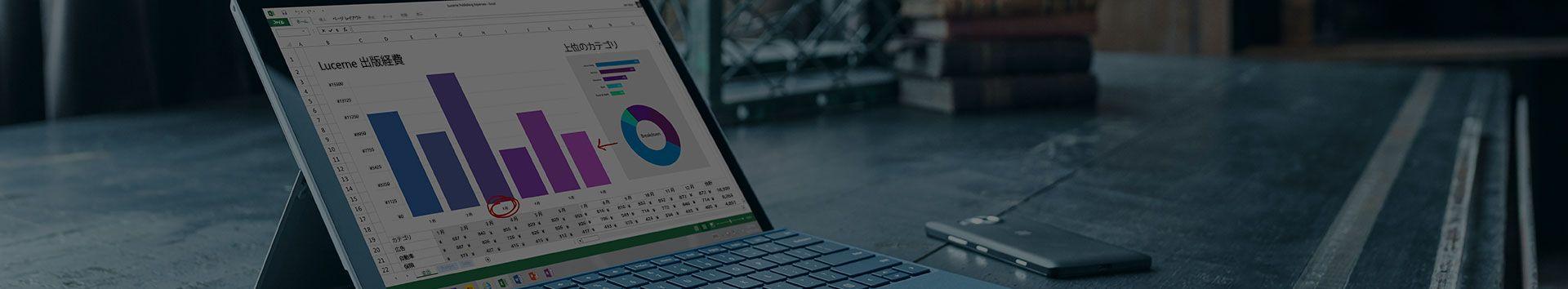 Microsoft Surface タブレットに Microsoft Excel の経費報告書が表示されています