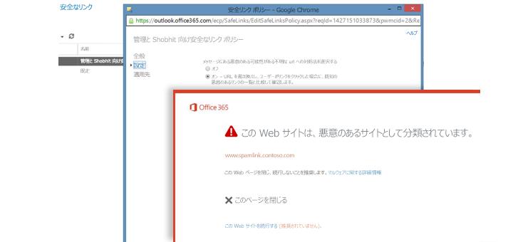 安全なリンク ポリシーのウィンドウとユーザーに対する安全なリンクの警告。