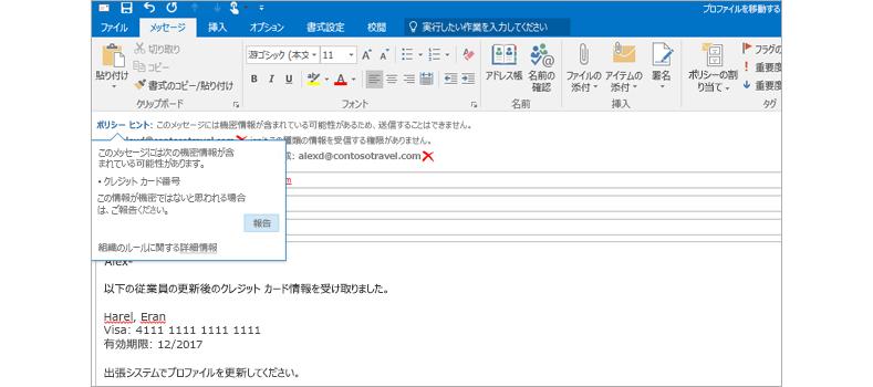 機密情報の送信防止に役立つポリシー ヒントが表示されたメール。