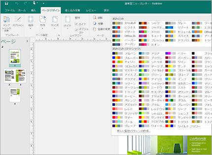 Publisher パブリケーションの [ページ デザイン] 画面のスクリーンショット。