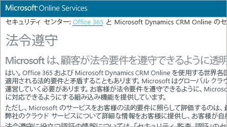 法令遵守関連の情報が表示されている Microsoft Online Services のページ。法令遵守についてよく寄せられる質問を読みます。
