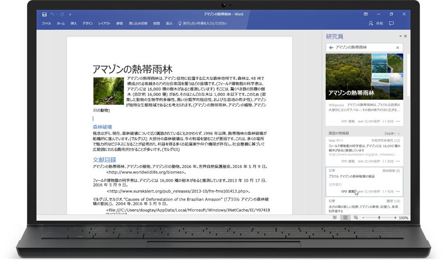 Word 文書とリサーチ ツールが表示されているノート Windows PC