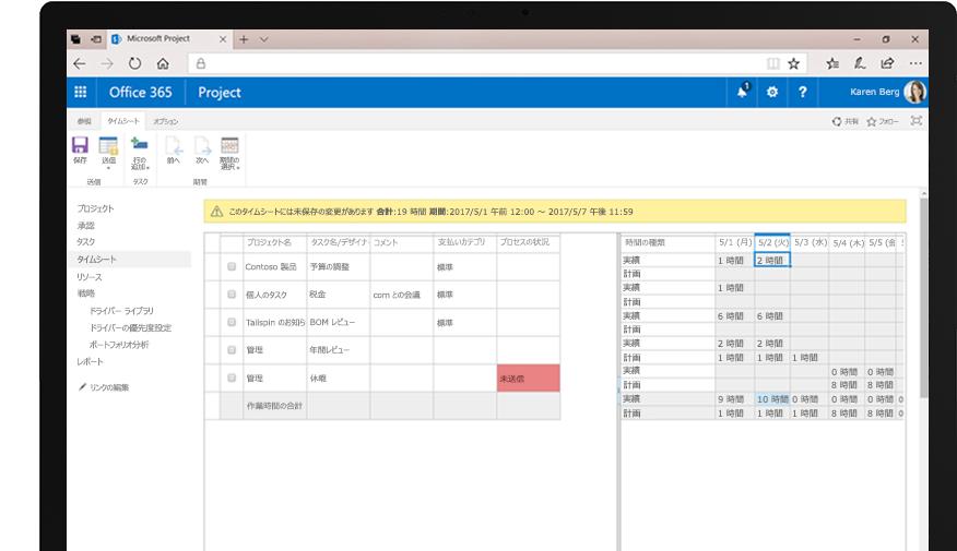 リソース要求スプレッドシート レポートが表示されているデバイスと、他のタスクのスケジュールを監視するための予定表ビューが表示されている携帯電話の画面