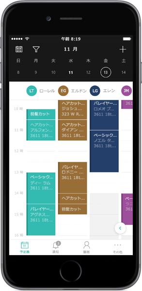 Office 365 Bookings の予定表ツールが表示されたスマートフォン