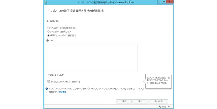インプレース電子情報開示と保留リストの機能を表示する Internet Explorer